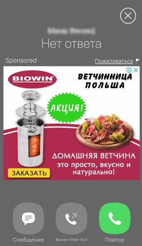 Пример рекламы в Viber