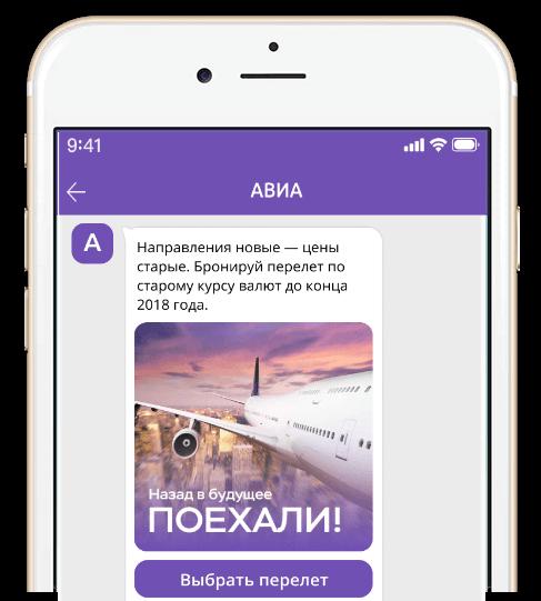 Пример рекламной рассылки в Viber