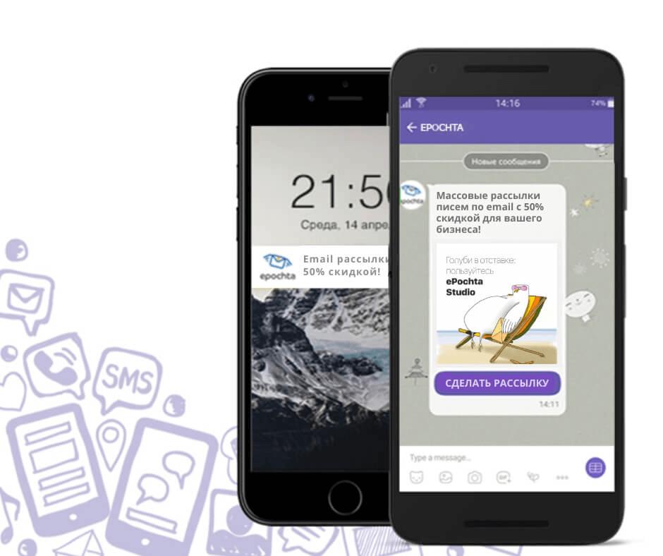 Пример сообщения push-рассылки в Viber