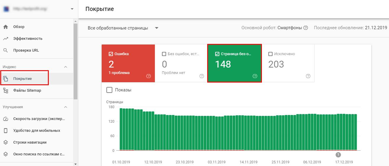 Как посмотреть индексируемые страницы в Google Search Console