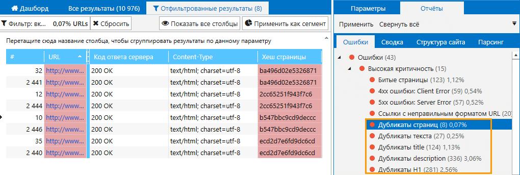 Как найти дубли страниц в Netpeak Spider