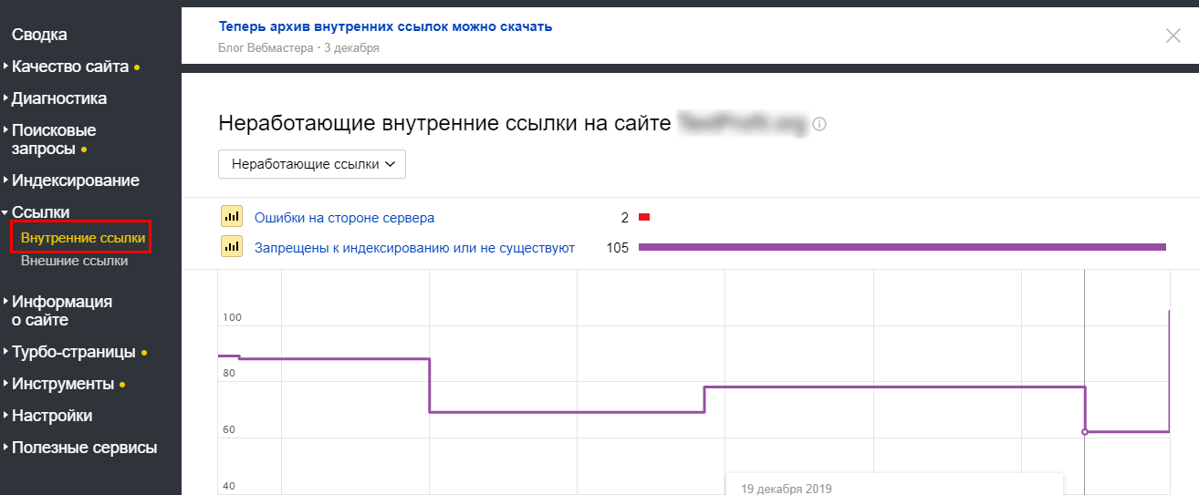 Как найти битые ссылки в Яндекс.Вебмастере
