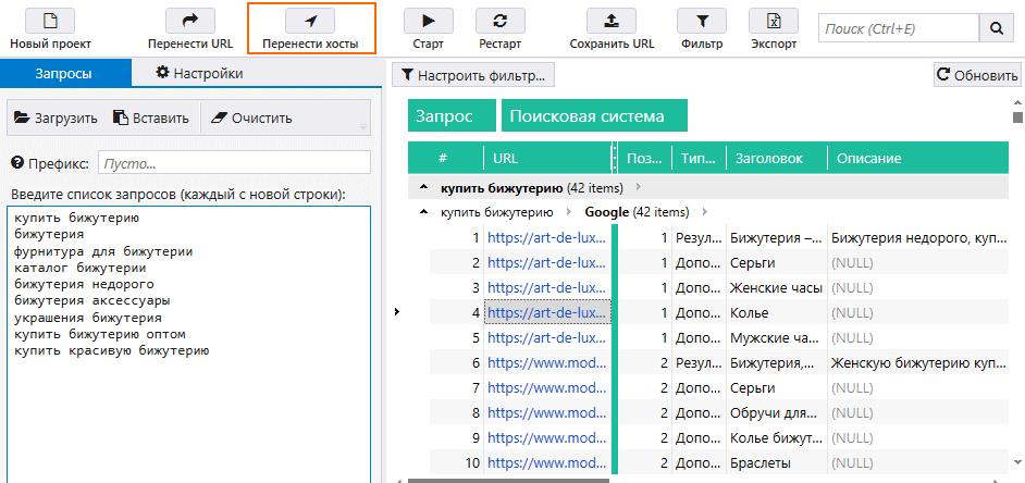 Как перенести хосты из таблицы инструмента «Парсинг ПС» в основную таблицу программмы Netpeak Checker