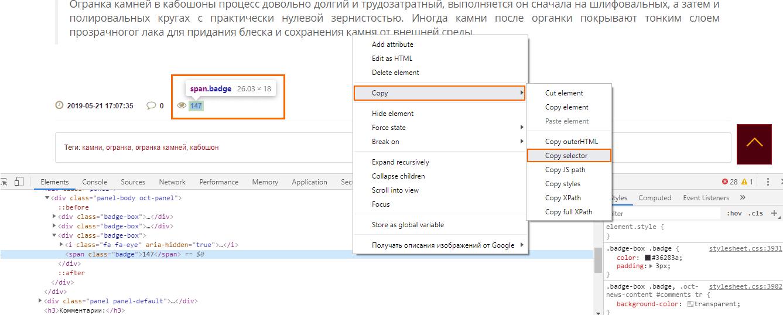 Как скопировать селектор любого элемента из исходного кода страницы сайта