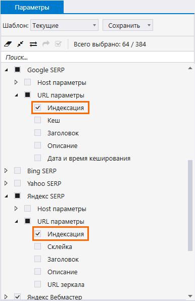 Параметры для анализа сайта по SimilarWeb в Netpeak Checker