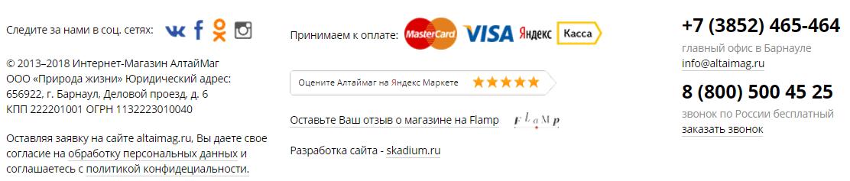 Интернет-магазин: футер