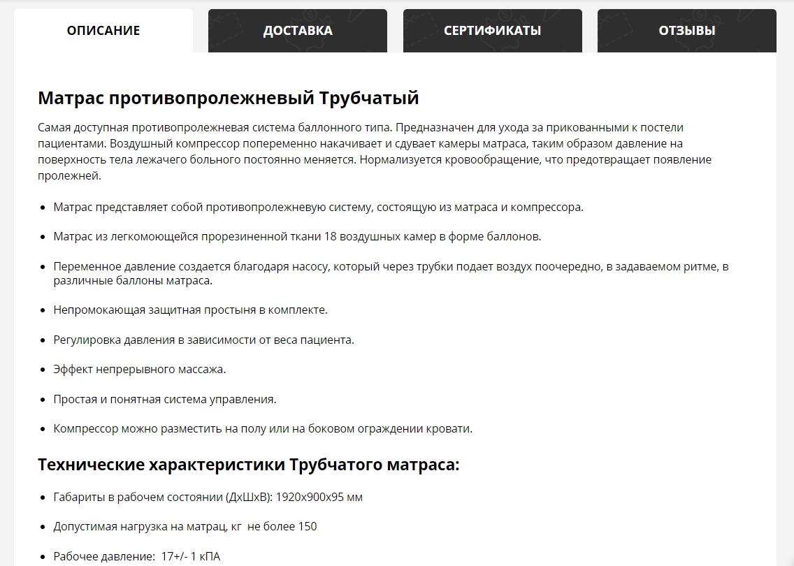 Интернет-магазин: шрифт