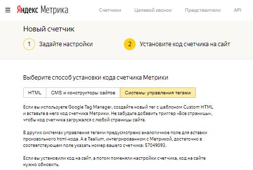 Как установить счётчик Яндекс.Метрики