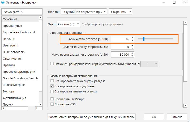 Как изменить количество потоков в Netpeak Spider