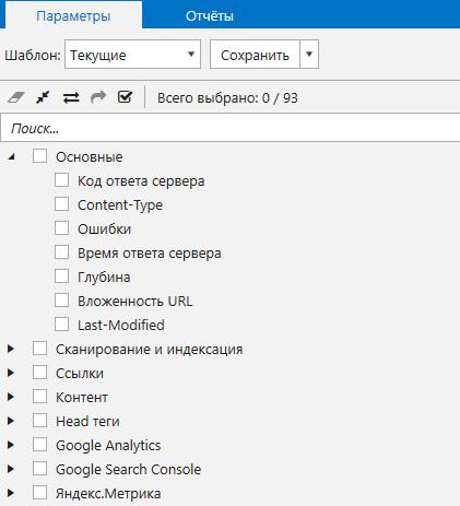Как собрать URL сайта в Netpeak Spider