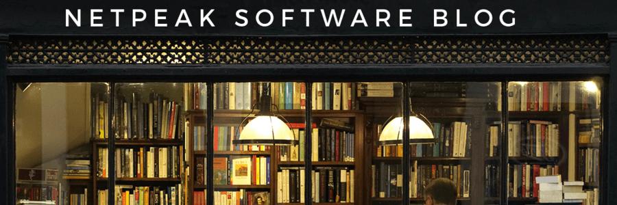 Новый блог Netpeak Software