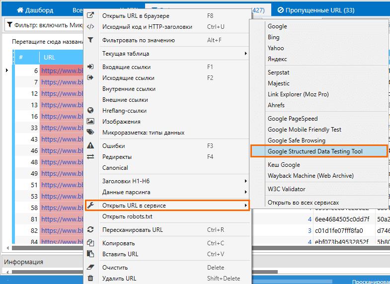 Как выполнить валидацию микроразметки в сервисе Google Structured Data Testing Tool «Сводка» через Netpeak Spider