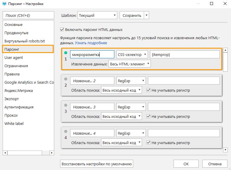 Как проверить микроразметку в Netpeak Spider