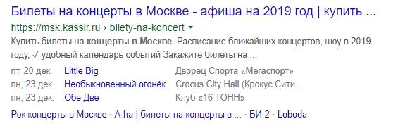 Пример микроразметки в Google