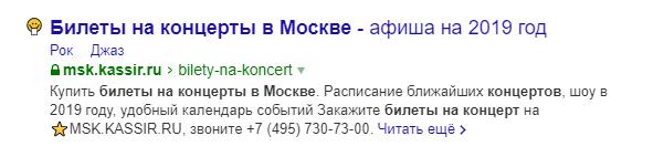 Пример микроразметки в Яндекс