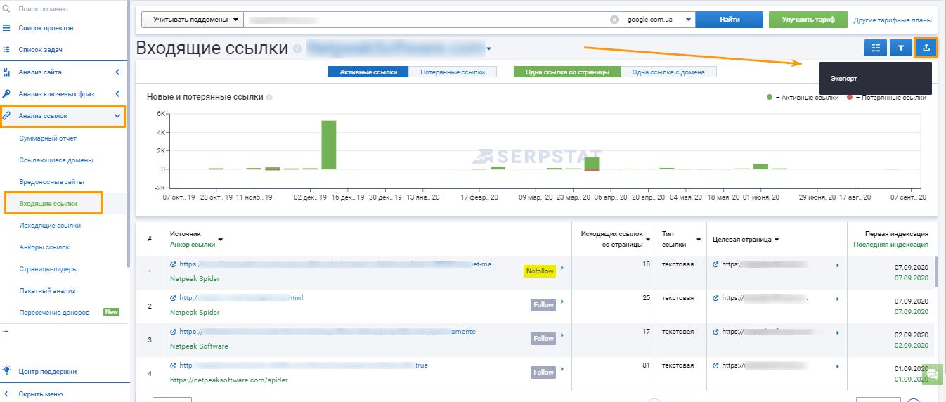 Как экспортировать внешние ссылки с помощью Serpstat