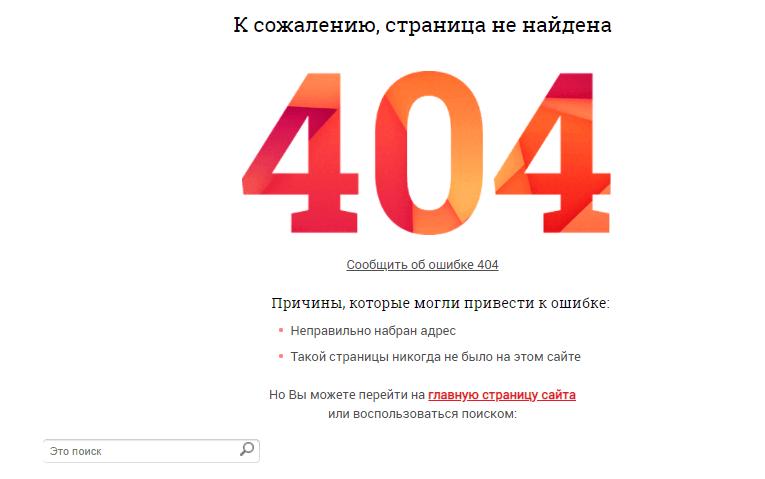 Пример оформения страницы 404