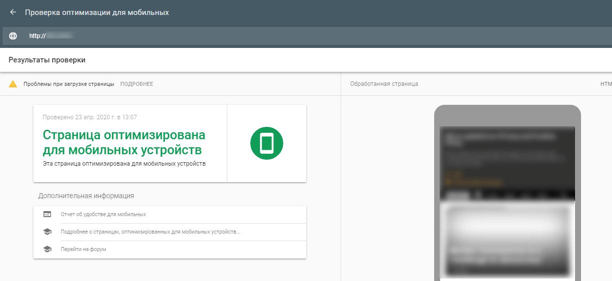 Проверка оптимизации страницы для мобильных устройств
