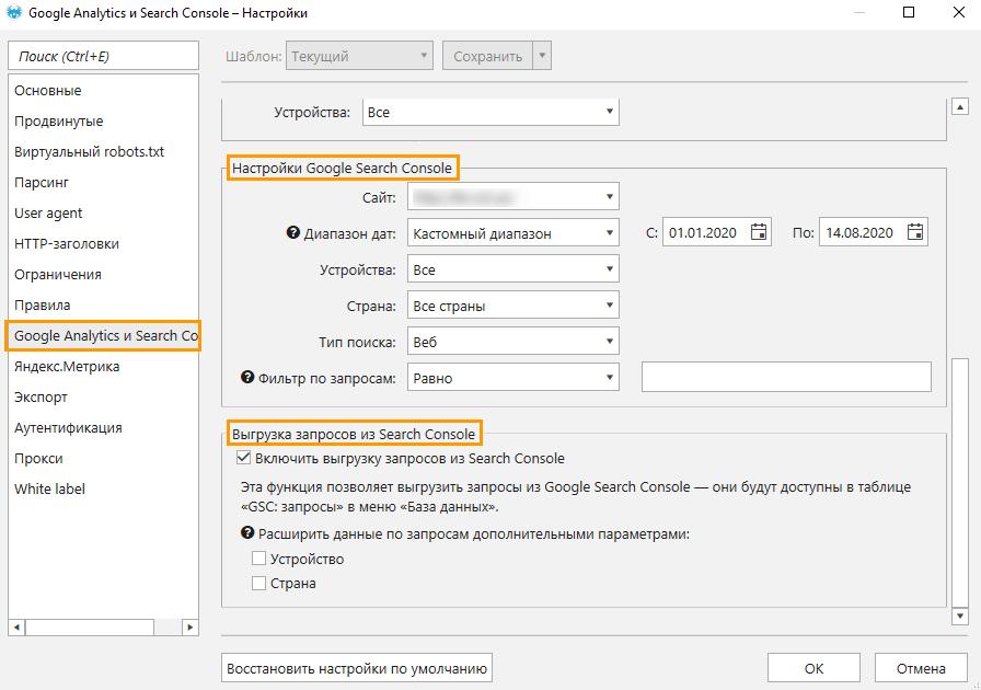 Настройки «Google Analytics и Search Console» в Netpeak Spider