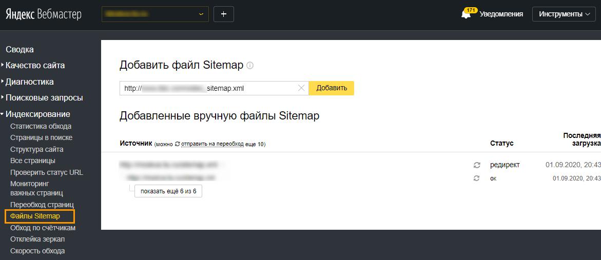 Как добавить новую XML-карту через Яндекс.Вебмастер