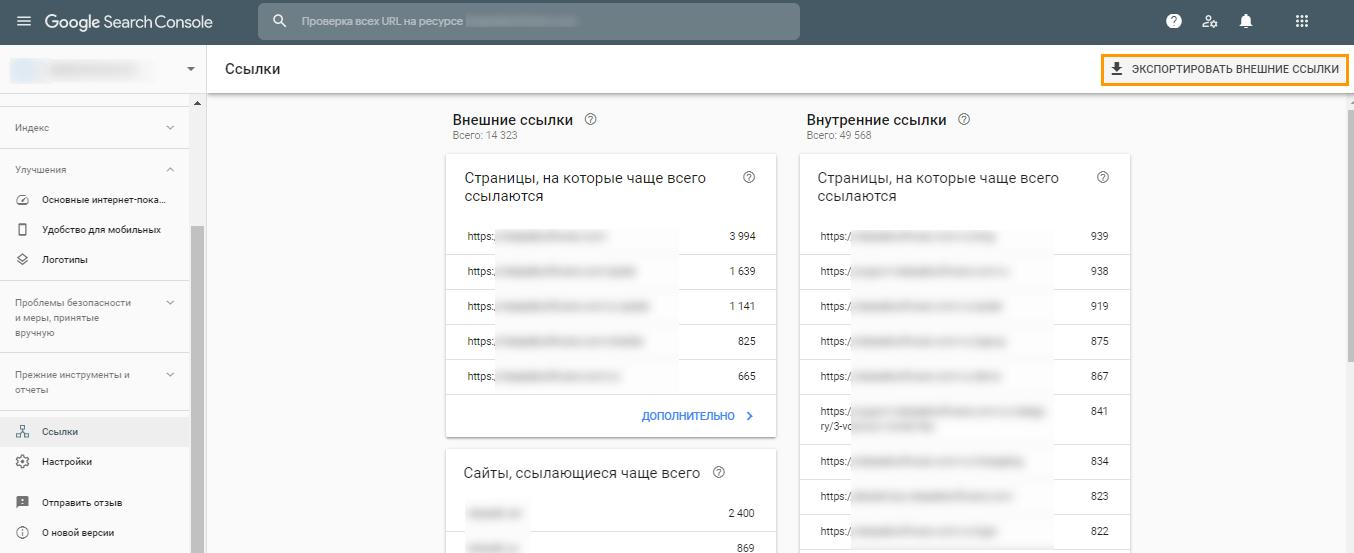 Как экспортировать внешние ссылки из Google Search Console