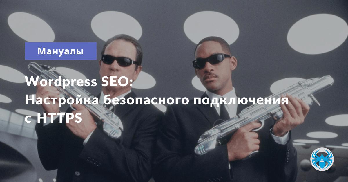 Wordpress SEO: Настройка безопасного подключения с HTTPS. Знакомство с .htaccess.