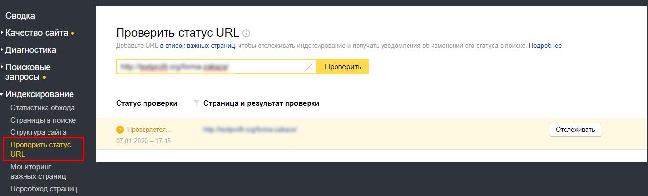 Как проверить в Яндекс.Вебмастер индексацию сайта