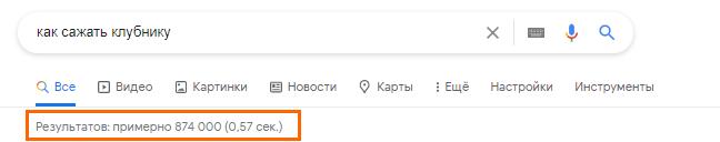 Результаты выдачи Google по запросу «Как сажать клубнику»