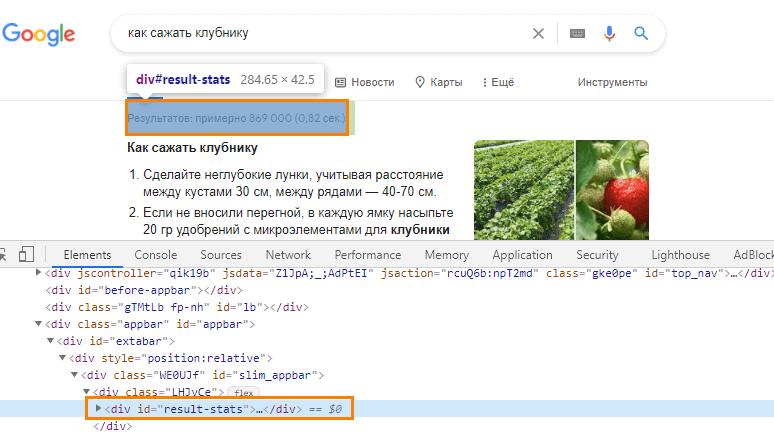 Как просмотреть код элемента