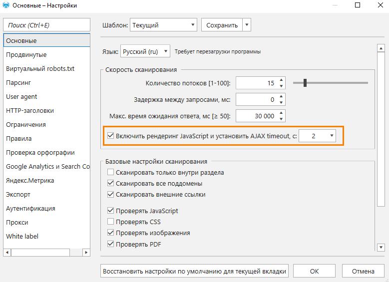 Функция «Рендеринг JavaScript» в Netpeak Spider