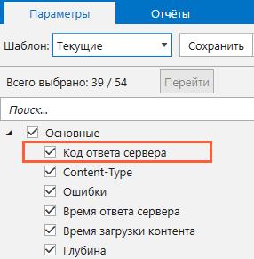 Netpeak Spider: код ответа сервера
