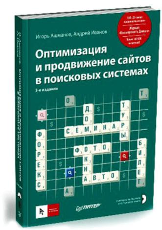 Книга «Оптимизация и продвижение сайтов в поисковых системах»
