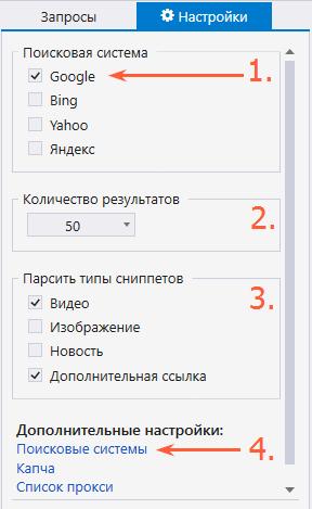 Поисковые системы Netpeak Checker