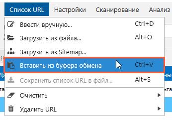 Вставить список URL