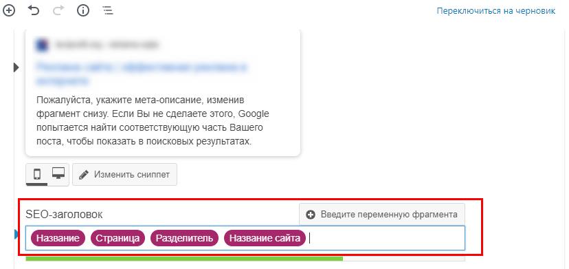 Как добавить тег title на страницы с помощью плагина Yoast SEO