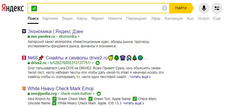 Как проверить, что символ или эмодзи отобразится в поисковой выдаче
