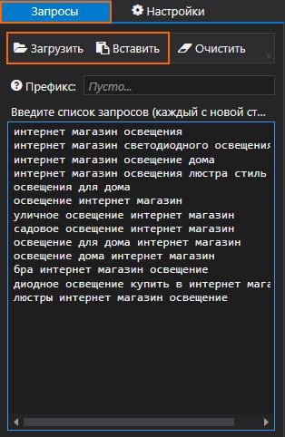 Как вставить запросы в окно инструмента «Парсер ПС» в Netpeak Checker