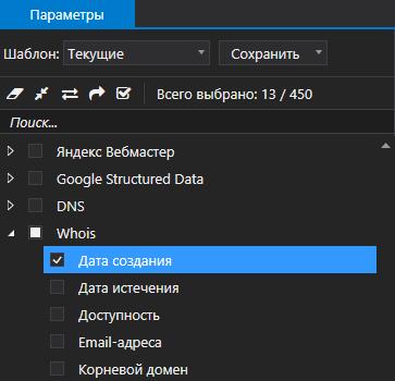 Параметры в разделе «Дата создания» в разделе «Whois» программы Netpeak Checker