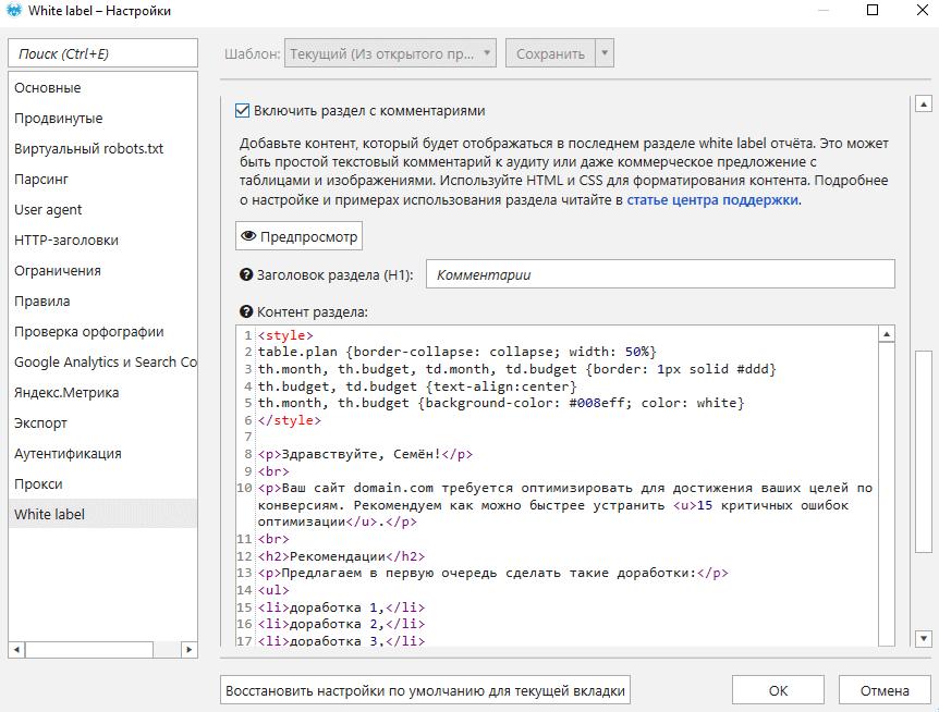 Как добавить комментарии в PDF отчёте в Netpeak Spider