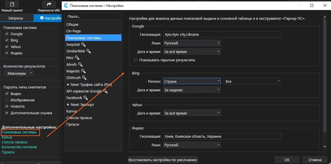 Настройки поисковых систем в инструменте «Парсер ПС» в Netpeak Checker