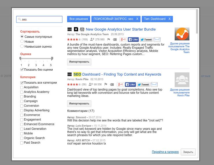 Галерея готовых решений Google