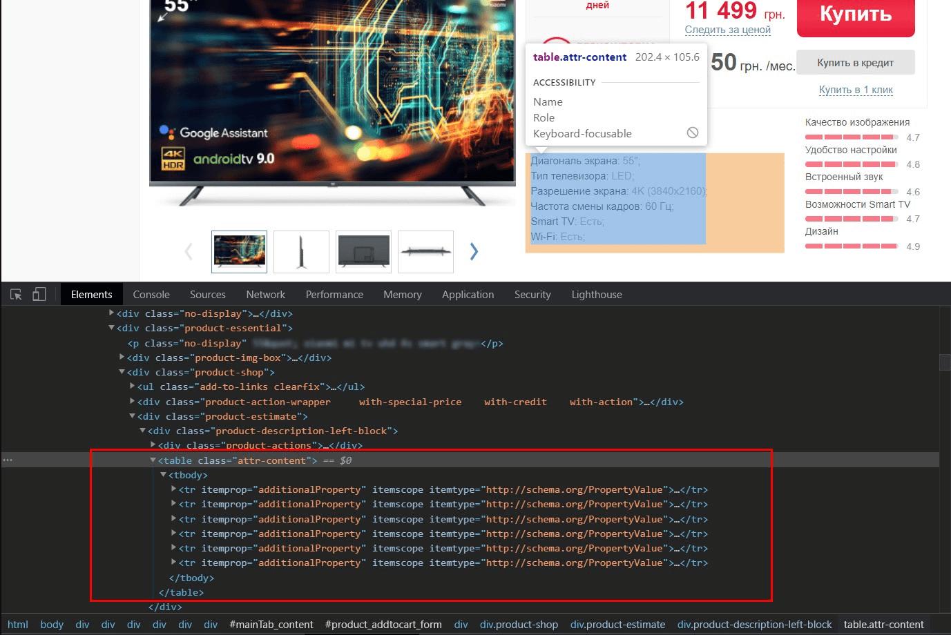 Как вытащить элемент из исходного кода страницы