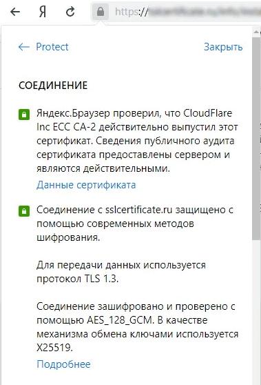 Защищённое соединение и подтверждение сертификата в Яндекс.Браузер