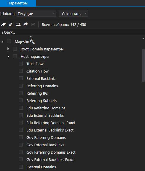 Как собрать данные по Majestic в Netpeak Checker