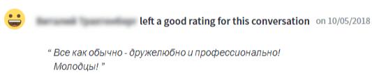 Благодарность от клиентов Netpeak Software