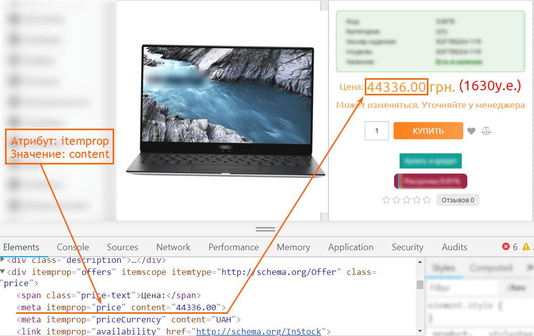 Пример парсинга цен на ноутбуки