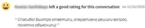 Положительный отзыв клиента о Netpeak Software
