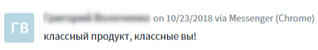 Приятный отзыв от клиента Netpeak Software