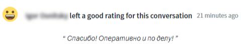 Слова благодарности от пользователей Netpeak Software