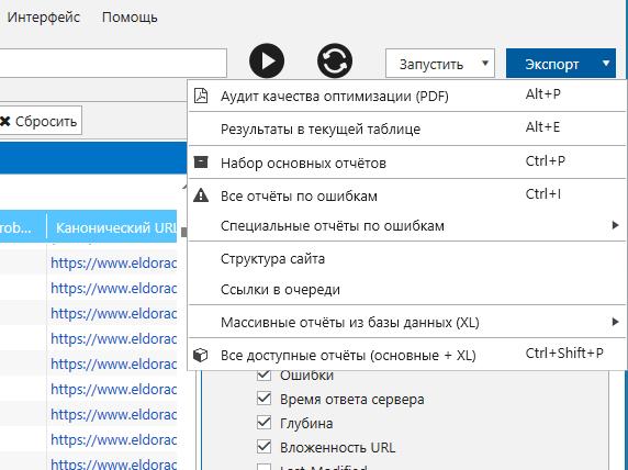 Меню экспорта отчётов после сканирования сайта в Netpeak Spider